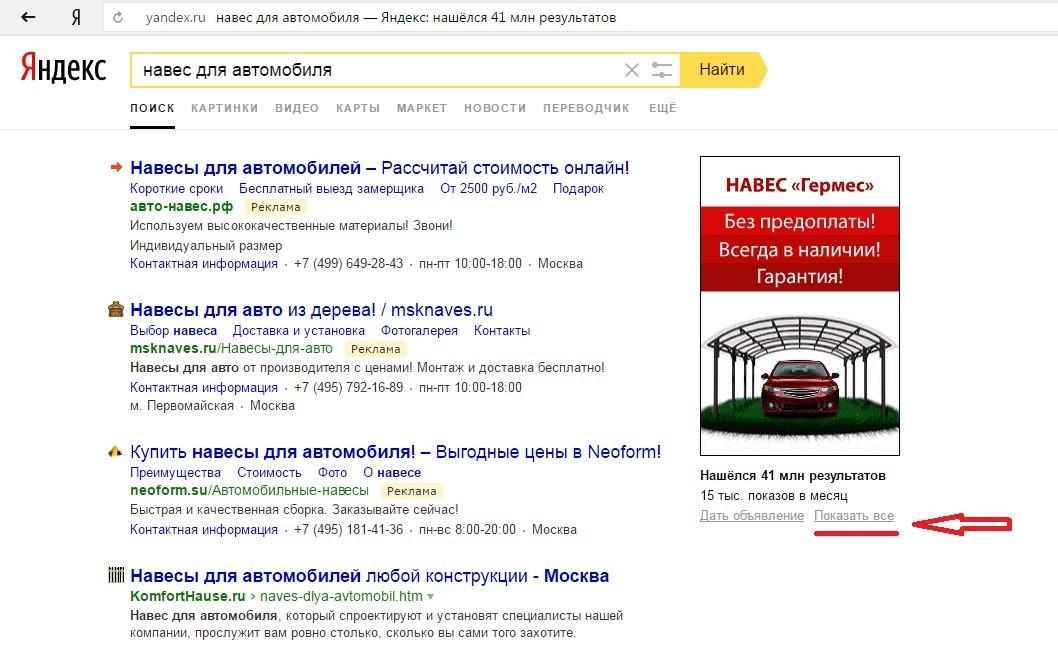Бесплатная реклама своего сайта в интернете как посчитать бюджет на яндекс директ